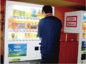 自動販売機設置の取り扱い