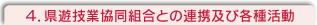 4.県遊技業協同組合との連携及び各種活動